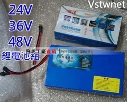 18650組合電動車鋰電池24V36V48V電動車電池 電動自行車鋰電池 電動車電瓶