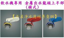 【年盈水超市】 三溫飲水機專用 金屬出水龍頭上半部 (藍、紅、白)橫式