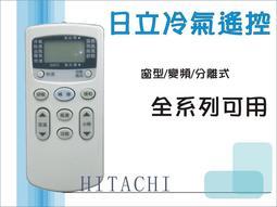 日立 HITACHI 全系列 冷氣遙控器(圓) 變頻 分離式 窗型 可用
