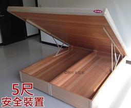 【DH】商品貨號DH001商品名稱《潔白魅力》5尺木心板雙人安全裝置掀床架。白色/白橡色/山毛櫸色/胡桃色/柚木色。五色