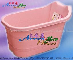 《上禾屋》KeyWay BX5中型泡澡桶PP材質,米色粉紅色淺藍色三款~