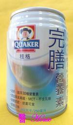 醫House:QUAKER桂格完膳營養素-香草口味.含鈣質及添加膳食纖維 類似亞培安素/雀巢立攝適均康