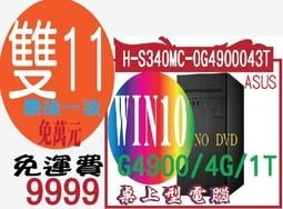 ASUS H-S340MC-0G4900043T G4900/4G/1T/NO DVD/WIN10/350W/虹/726