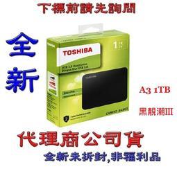 《巨鯨》公司貨@ Toshiba 東芝 Canvio Basics 黑靚潮lll 1TB 1T 2.5吋行動硬碟 A3