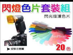 【趣攝癮】閃光燈色片 濾色片 色溫片 20色套裝組 通用型 閃燈片 濾光片 柔光片 攝影閃燈配件
