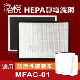 (單片賣場)【怡悅HEPA濾網】適用3m 淨呼吸 超優淨清淨機(與MFAC-01F同規格)