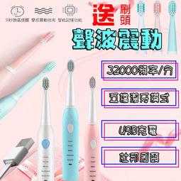 磁懸浮 聲波 電動牙刷 牙刷 感應式座充 充電 震動牙刷 媲美 飛利浦、百靈Oral-B、國際牌 音波 刮鬍刀 頭燈