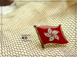 【國旗商品創意館】香港國旗徽章/國家/胸章/別針/胸針/Hong Kong/超過50國圖案可選
