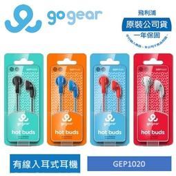 出賣光碟 x GoGear 飛利浦公司貨 耳塞式耳機 GEP1020 耳機 一年保固