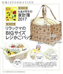 日本雜誌 附贈 拉拉熊 防水 抽繩束口托特包 單肩包 手提袋 手提包 購物袋 Rilakkuma 懶懶熊 輕鬆熊