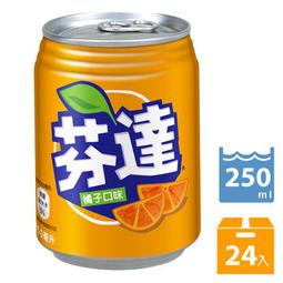 《芬達》橘子汽水-易開罐250ml(24入)