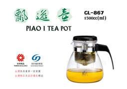 【媽咪廚房】台灣製 飄逸壺GL-867玻璃壺/沖茶壺1500cc (花茶壺/咖啡壺/玻璃壺.玻璃泡茶杯壺濾,杯