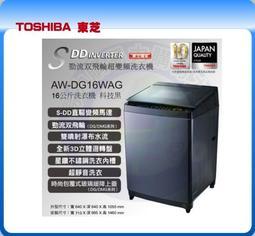 【易力購】TOSHIBA 東芝單槽變頻洗衣機 AW-DG16WAG《16公斤》全省安裝,另AW-DMG16WAG