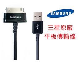三星原廠傳輸線 平板充電線 P1000 P3100 P7300 P7500 Galaxy Tab 2 n8000