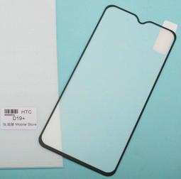 HTC 手機保護鋼化玻璃膜 HTC Desire 19+ (D19+)(Desire 19 plus) 螢幕保護貼