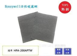 【Chu Mai】搭配Honeywell HPA-200APTW活性碳濾網空氣清淨機 活性炭濾網 消除異味 副廠