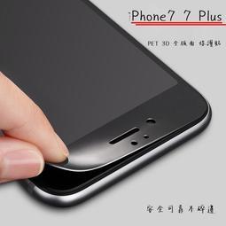 滿版 蘋果 3D iPhone/8/7/6s Plus i8/i7/i6s/i6 Plus 不碎邊 玻璃貼 滿版 保護貼