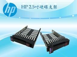 2.5吋SSD/SAS 硬碟支架 HP DL360 DL380 DL570 DL580 G5/G6/G7通用