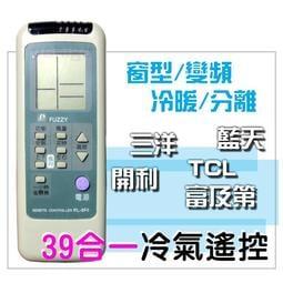 [現貨]三洋 開利 藍天 富及第 TCL冷氣遙控器 39合一 窗型/分離/變頻/冷暖 功能皆可用