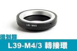 [很划算] 精準版 無限遠合焦 L39-M4/3 M39 Olympus Panasonic  轉接環 徠卡 Leica
