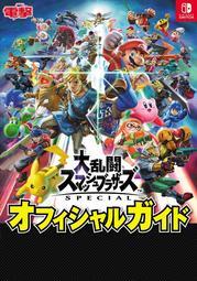 毛毛小舖--任天堂明星大亂鬥 特別版 完全攻略本 Nintendo Switch 任天堂NS