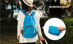 便攜 超大容量 可折疊 收納包 雙肩包 背包 旅遊/出國/自由行/日本 多功能 收納袋 旅行包~賣貴請告知