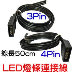 『金秋電商』12V 4Pin 5V 3Pin 電腦主機板 連接線 華碩 技嘉 同步 幻彩 LED 燈條 接頭線 RGB