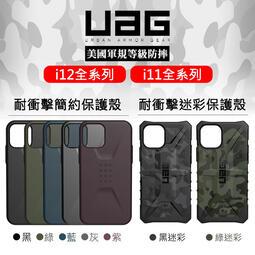 [台灣出貨] UAG 耐衝擊 簡約 迷彩 保護殼 防摔殼 iPhone 12 mini 11 Pro Max 軍規手機殼