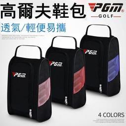 PGM 正品 便捷高爾夫鞋包 鞋袋 透氣 高爾夫球包 四色可選