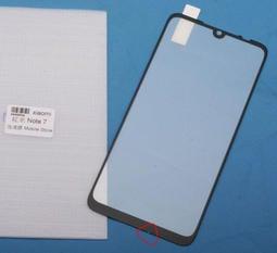 小米手機保護鋼化玻璃膜  紅米 Note 7 螢幕保護貼