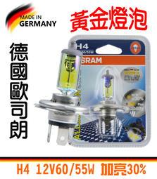德國歐司朗黃金燈泡 保證最便宜破盤價 弔卡泡殼 H4 60/55W 單弔卡燈泡公司貨(非飛利浦、HID、LED)
