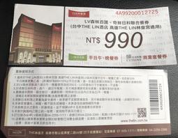 臺中林酒店/高雄林皇宮 平日午晚餐券 (LV森林百匯)