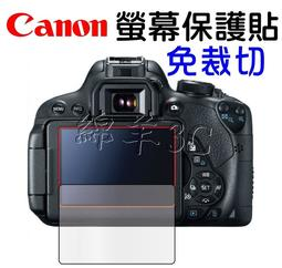 Canon 液晶螢幕保護貼 800D 77D 7D Mark II 60D 6D 550D 500D 450D 保護膜