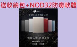 免運送贈品~Seagate Backup Plus Slim 1TB USB3.0 2.5吋 行動硬碟 外接硬碟