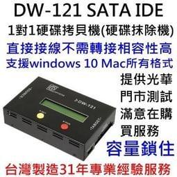 25年經驗1年保安辰DW121-1對1 SATA/IDE硬碟拷貝機硬碟對拷機雙接頭雙通道支援所有系統轉換
