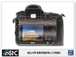 ☆閃新☆STC 9H鋼化 玻璃保護貼 螢幕保護貼 適NIKON D5600