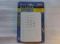 太星電工MAX STAR-小電力型電子鳥音門鈴(D3402)