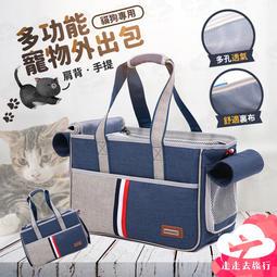走走去旅行99750【PG001】多功能寵物外出包 寵物運輸籠 寵物提籠 貓狗手提包 透氣貓咪背包 肩背手提 外出籠
