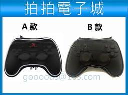 【特價】PS4手把包 收納包 PS4無線手把 專用 防撞包 硬殼包 收納包 手把包 拉鍊包 Project Dsign