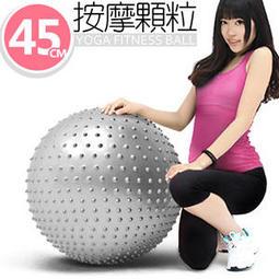 狂推薦◎45cm按摩顆粒韻律球C109-5207瑜珈球抗力球彈力球健身球彼拉提斯球復健球體操球大球操運動用品健身器材推薦