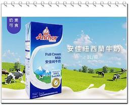 【Anchor】安佳純牛奶 1L(罐) Full Cream Milk 保久乳 1000ml 開罐即飲 烘焙奶泡 (裕)