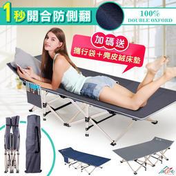 免組裝加厚牛津佈防翻摺疊床 折疊床 摺疊床 看護床 單人床 收納躺椅 涼椅 休閒床 午睡床 沙灘床