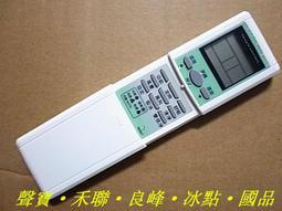 聲寶/良峰/禾聯/萬士益/國品/冰點 冷氣遙控器(AR-1040) 100%原廠對應-【便利網】