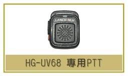 [ 超音速 ] HG-UV68 藍牙無線電對講機 專用無線PTT 無線發射開關
