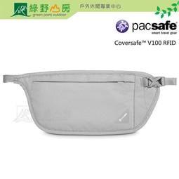 綠野山房》PacSafe 澳洲 Coversafe V100 RFID腰包 貼身暗袋 旅遊 防盜 灰 10142103