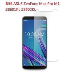 華碩 ASUS ZenFone Max Pro M1 ZB601KL ZB602KL 玻璃鋼化膜 9H 鋼化玻璃膜