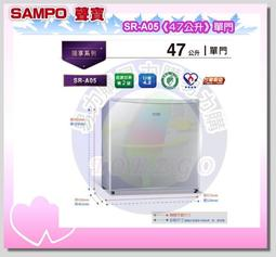【易力購】SAMPO 聲寶單門電冰箱SR-B05《47公升》全省運送