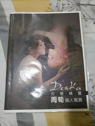 DenKa百變精靈 周荀個人寫真 有簽名 免運