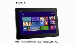 16888魅可仕小坊~華碩Transformer Book T100TA T100 平板保護膜高清膜(高透膜 前面)
