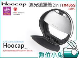 數位小兔【Hoocap鏡頭蓋遮光罩 TX405S 銀色】遮光罩 鏡頭蓋 40.5mm Konica Minolta Ni